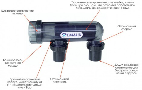 Хлоратор EMAUX SSC15-E